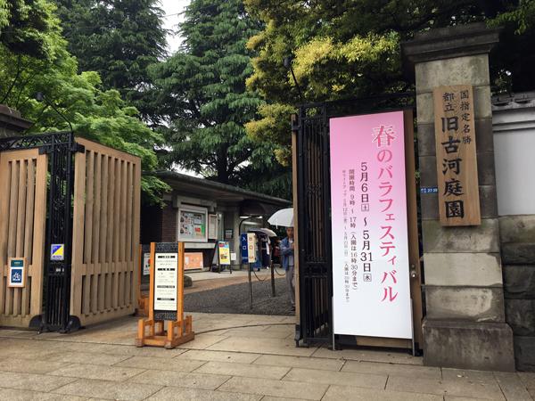01_gate.jpg