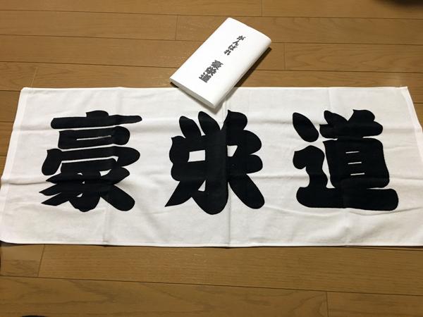 goeido_towel_2.jpg