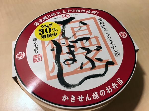 hitsumabushi_1.jpg
